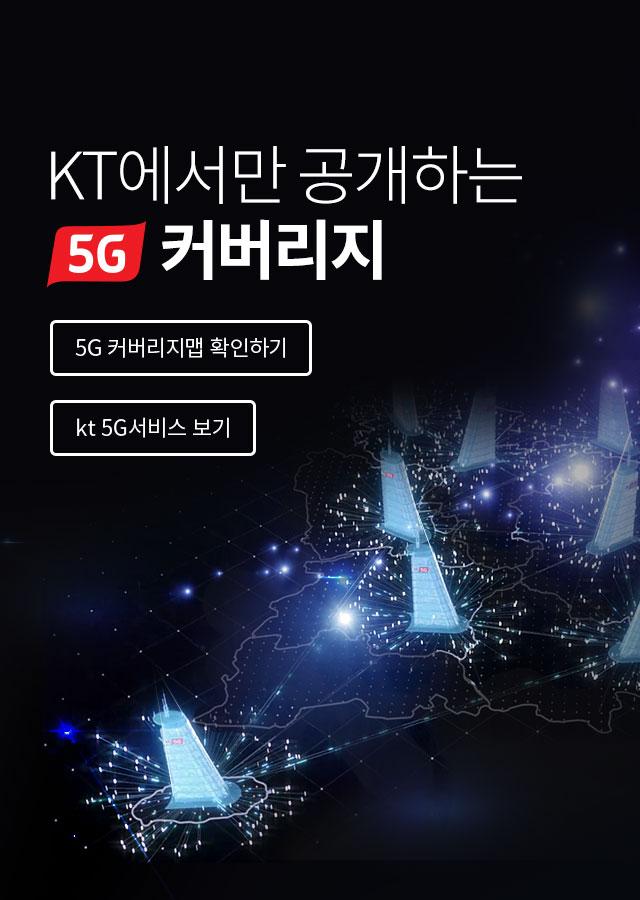 KT에서만 공개하는 5G 커버리지